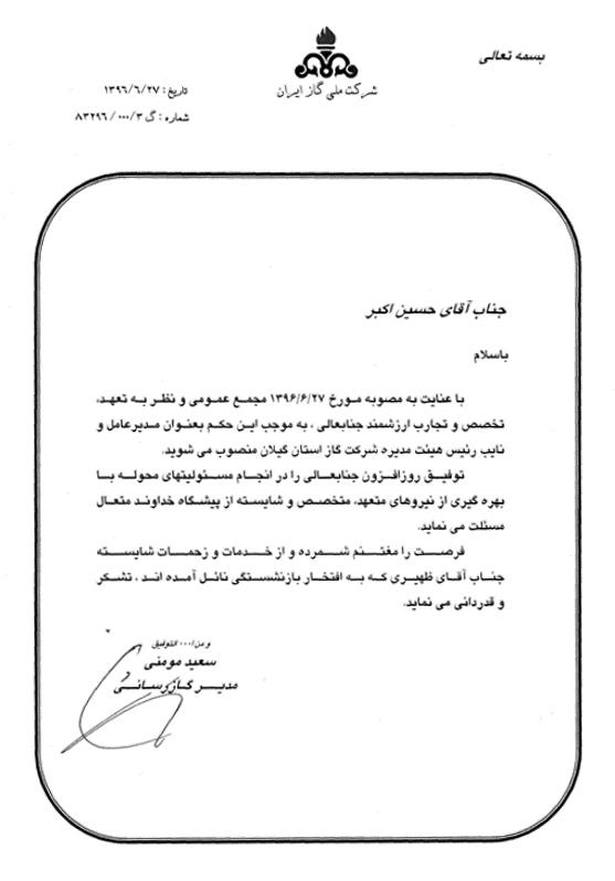 انتصاب مدیر عامل و نایب رئیس هیئت مدیره شرکت گاز استان گیلان